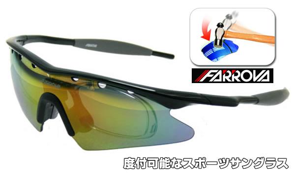 スポーツサングラス 流行のスポーツフレーム Farrova GL926 [ベストワンオンラインショップ][度付き][度なし] 遠近両用可能