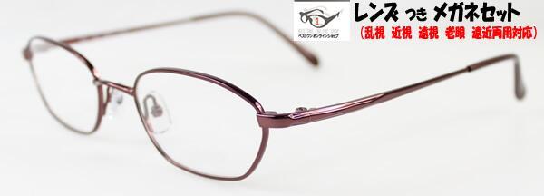 レンズ付メガネセット乱視対応 レッド jp-1976-t632-38 激安セール ベストワンオンラインショップ おしゃれな眼鏡 通販メガネ 可能 老眼鏡 未使用品 シニアグラス 遠近両用 乱視対応
