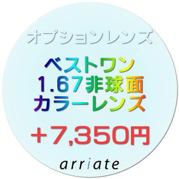 ■追加オプション■1.67非球面薄型カラーレンズ [ベストワンオンラインショップ]