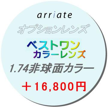 ■追加オプション■1.74非球面薄型カラーレンズ [ベストワンオンラインショップ]