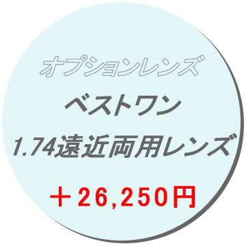 ■追加オプション■アリアーテ対応■1.74遠近両用レンズ[ベストワンオンラインショップ]可能