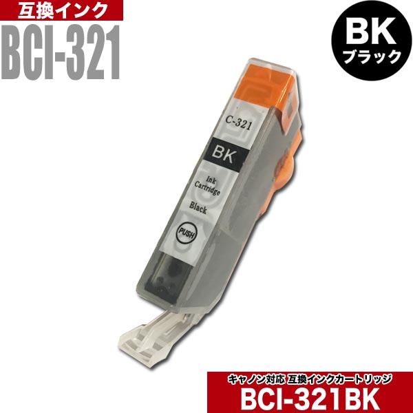 プリンターインク 安心の1年保証 印刷に最適 今季も再入荷 Canon 休日 キャノン 互換インクカートリッジ インク BCI-321BK 単品 ブラック