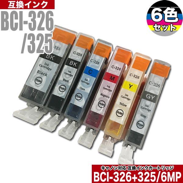 キャノン プリンターインク BCI-326+325 6色セット BCI-326BK 記念日 BCI-326C BCI-326M BCI-326Y BCI-326GY BCI-325PGBK マルチパック 6MP MG8130 BCI-325 Canon キヤノン 送料無料 互換インクカートリッジ MG8230 祝日 MG BCI-326