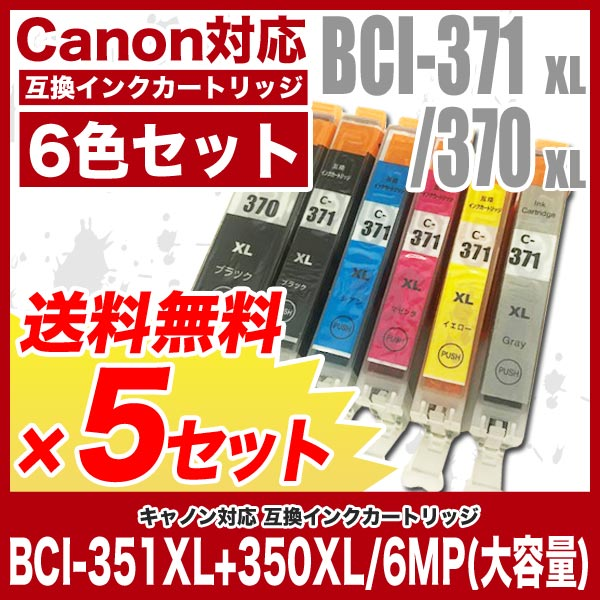 Canon(キャノン)インク 互換インクカートリッジ BCI-371XL/370XL(大容量) 6色セット ×5セット BCI-371XL+370XL/6MP プリンターインク【宅配便送料無料】BCI-371BK BCI-371C BCI-371M BCI-371Y BCI-371GY BCI-370PGBK