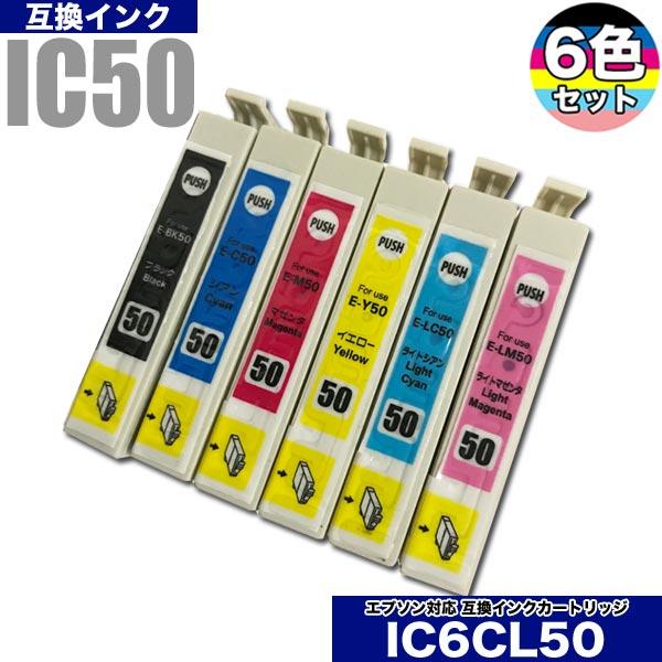 エプソン プリンターインク IC50 6色セット IC6CL50 ICBK50 ICC50 ICM50 ICY50 ICLC50 ICLM50 EPSON 絶品 再再販 互換インクカートリッジ EP-702A EP-302 EP-802 EP-4004 EP-301 送料無料ICBK50 EP-703A EP-801A EP-704A EP-803A EP-705A EP-774A EP