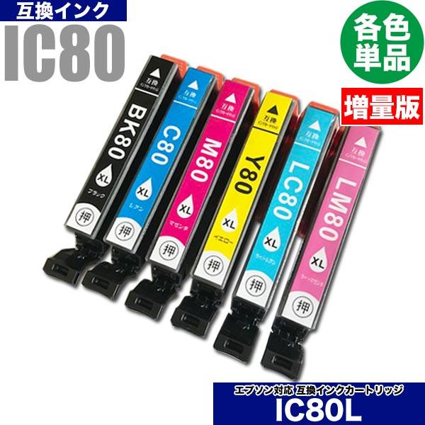 プリンターインク 安心の1年保証 送料無料でお届けします 印刷に最適 ブランド買うならブランドオフ EPSON エプソン インク 互換インクカートリッジ IC80L 増量版 単品 ICM80L IC6CL80L ICLC80L ICBK80L ICC80L 互換インク ICLM80L 80 ICY80L