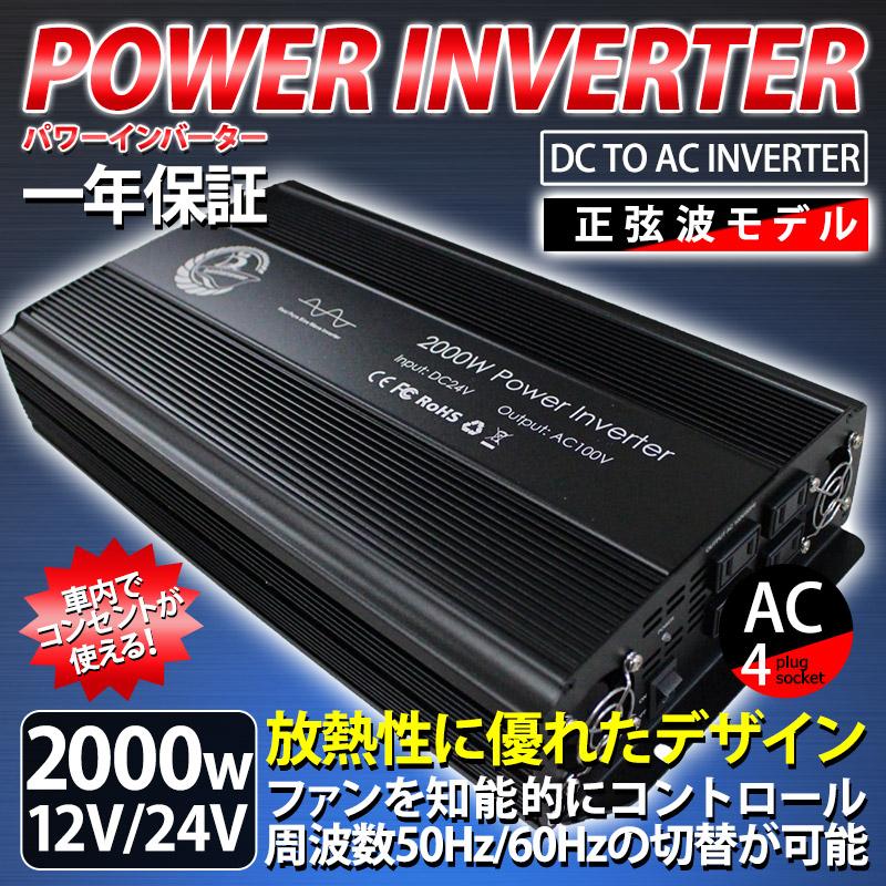カー用品 車載用充電器 カーインバーター インバーター 100v変換 12V 24V 車 2000W 変換 電源 疑似正弦波 50Hz 60Hz 切替可能 12v 100v 周波数