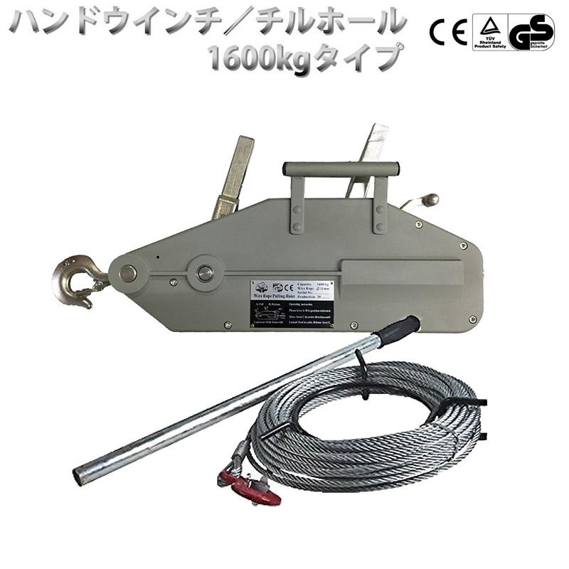 半年保証 ハンドウインチ 1600kg ワイヤロープ20m付き 万能携帯ウインチ レバーホイスト チルホール 機械農機移動 伐採 高品質 半年保証 日本語取扱説明書付