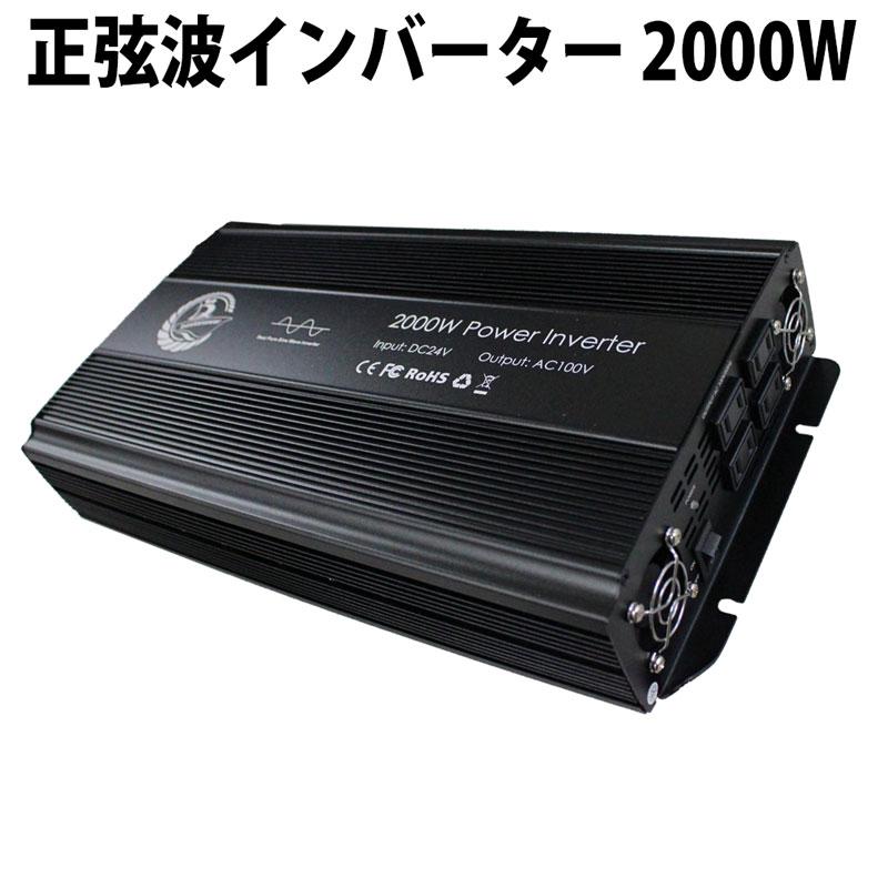 インバーター 正弦波 カーインバーター 12V 24V 2000W-3000W 周波数 50Hz 60Hz 切替可能 車 車載用充電器 電源 変換 カー用品 発電機
