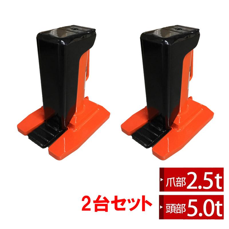 チープ 国際標準化機構ISO9001:2008認証工場で生産された国際基準CE規格製品 格安特価 油圧ジャッキ 2台セット ランキングTOP5 爪部2.5t ヘッド部5t 爪式油圧ジャッキ 爪ジャッキ 爪付きジャッキ 建築工事 ボトルジャッキ 手動 爪付ジャッキ 補修工事 爪付き油圧ジャッキ 爪付油圧ジャッキ ジャッキ