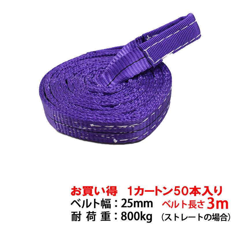 スリングベルト ナイロンスリングベルト 3m 25mm 使用荷重800kg 1カートン 50本入り ケース ベルトスリング 繊維ベルト 工具 道具