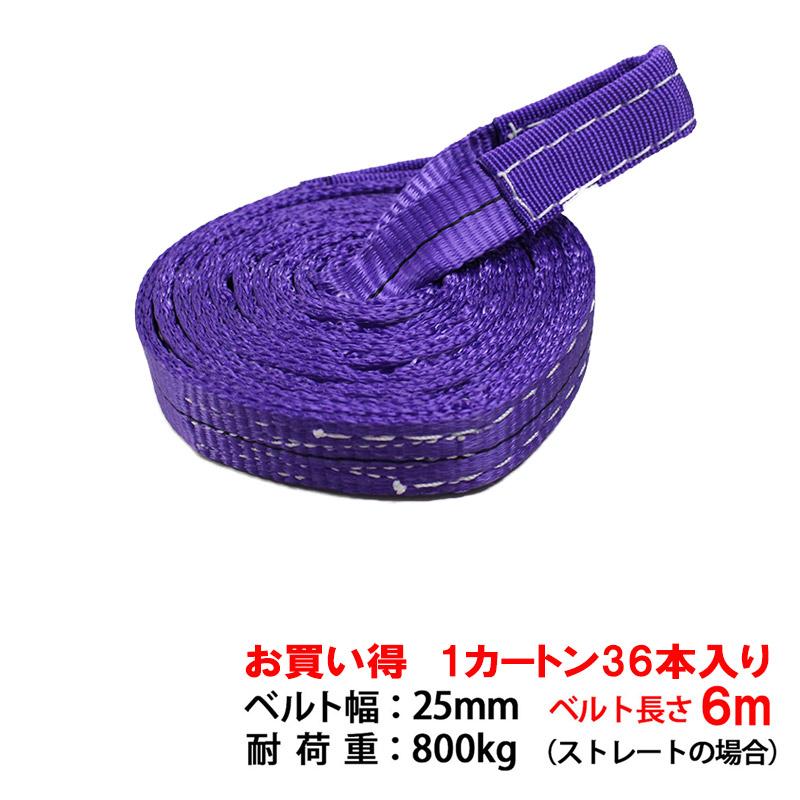 スリングベルト スリング ナイロン 6m 25mm 使用荷重800kg 1カートン 36本入り ベルトスリング 繊維ベルト 工具 道具