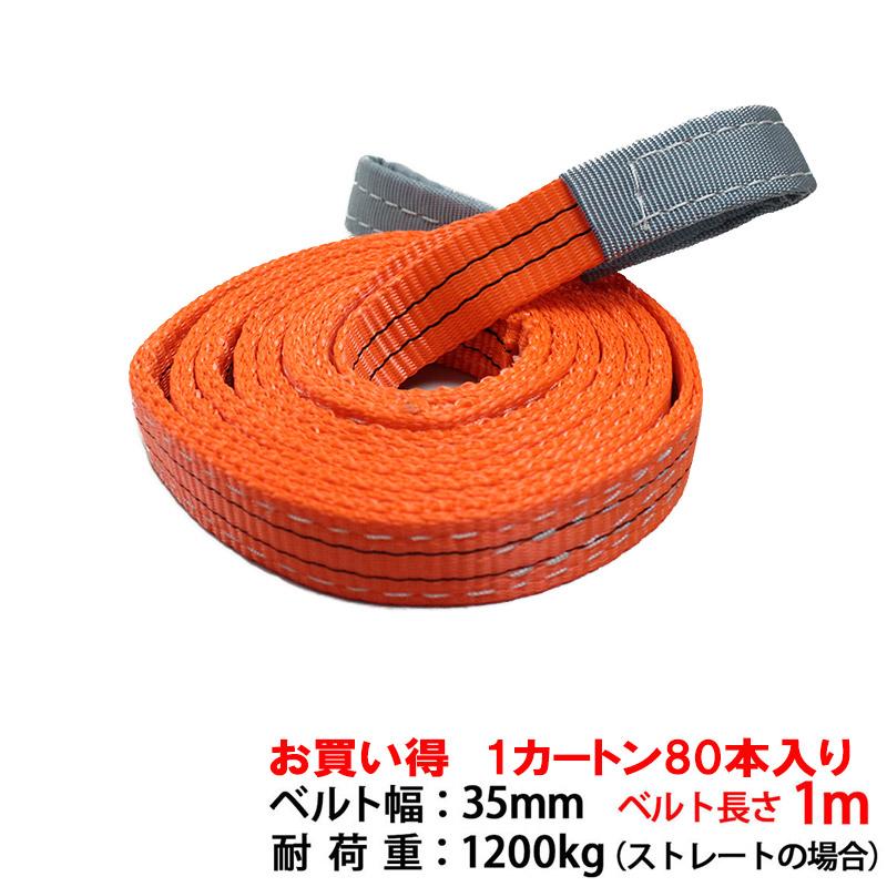 スリングベルト スリング ナイロン 1m 35mm 使用荷重1200kg 1カートン 80本入り ベルトスリング 繊維ベルト 工具 道具