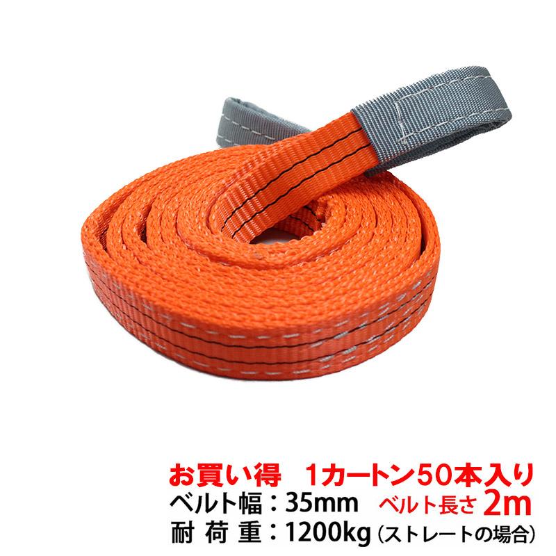 スリングベルト スリング ナイロン 2m 35mm 使用荷重1200kg 1カートン 50本入り ベルトスリング 繊維ベルト 工具 道具