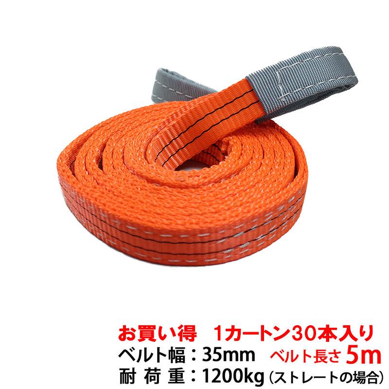 スリングベルト スリング ナイロン 5m 35mm 使用荷重1200kg 1カートン 30本入り ベルトスリング 繊維ベルト 工具 道具