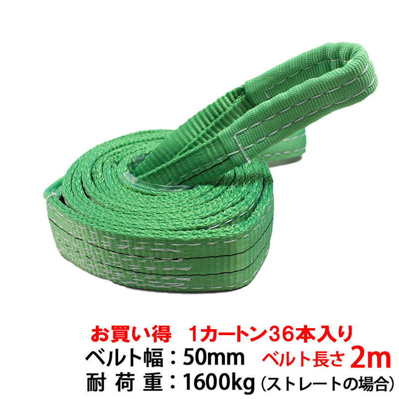 スリングベルト スリング ナイロン 長さ2m スリング 幅50mm 使用荷重1600kg 1カートン 36本入り ケース ベルトスリング 繊維ベルト 工具 道具