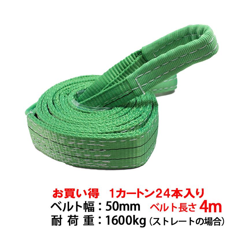 スリングベルト 1600kg 箱売り スリング ナイロン 4m 50mm 使用荷重 1カートン 24本入り ベルトスリング 繊維ベルト 工具 道具