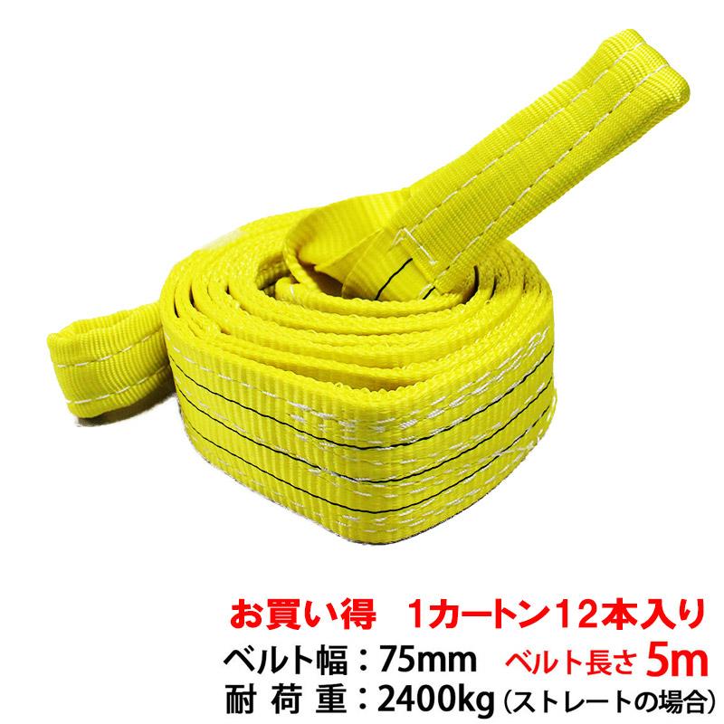 スリングベルト 箱売り スリング ナイロン 5m 75mm 使用荷重1600kg 1カートン 12本入り ベルトスリング 繊維ベルト 工具 道具