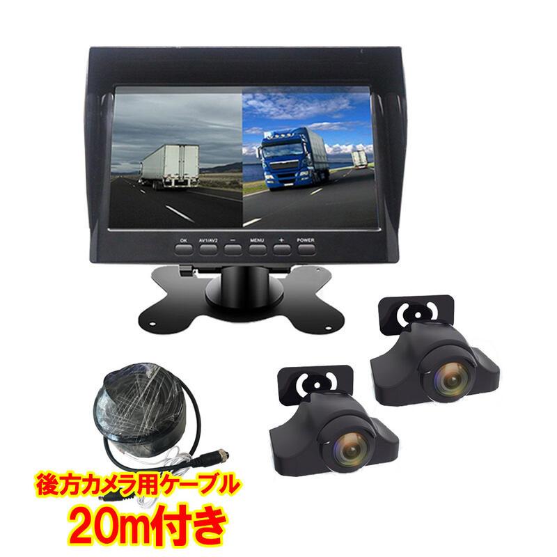 ドライブレコーダー 前後カメラ トラック 大型車 バックカメラ モニター セット 24V 7インチオンダッシュモニター 延長ケーブル20m タイムラプス バックカメラ動き検知機能 駐車監視
