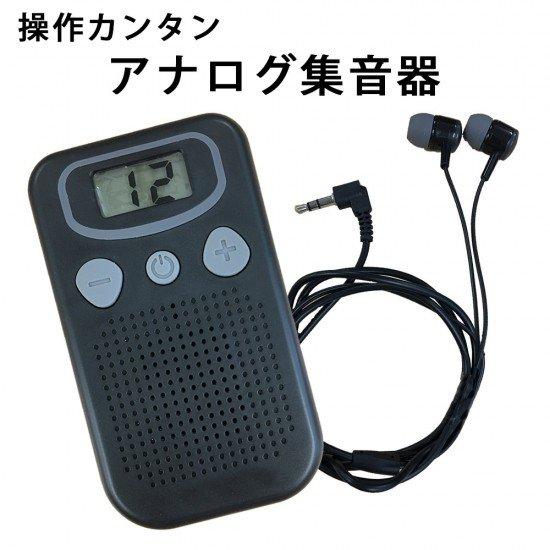 安心の定価販売 海外並行輸入正規品 操作簡単 集音器 デジタル トゥルーイヤー 表示式 補聴器ではありません