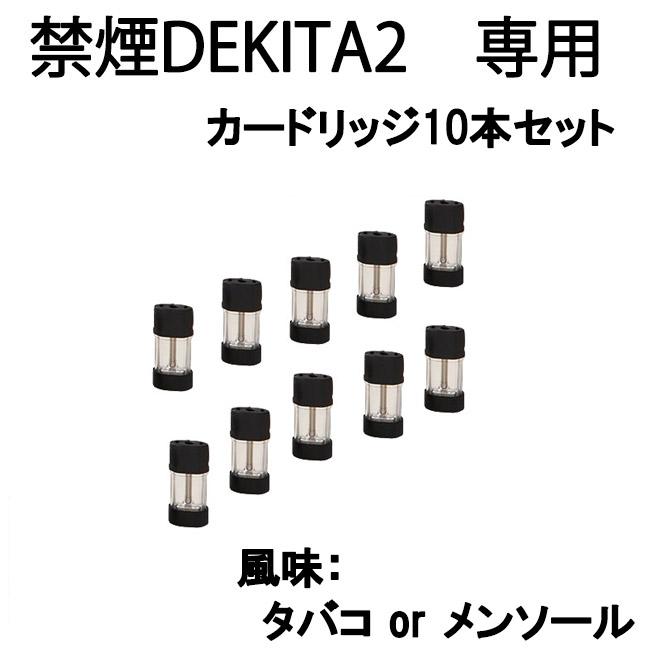 次世代電子タバコ 世界の人気ブランド 禁煙DEKITA2 専用カードリッジ10本セット お買い得 メンソール味 タバコ味