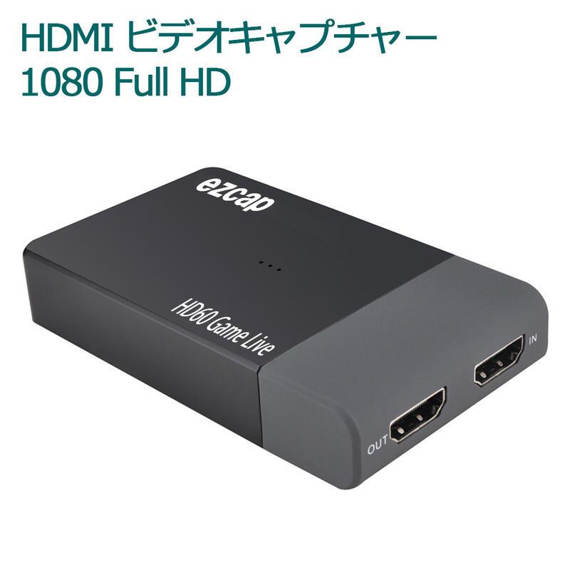 ビデオキャプチャー HDMI USB3.0 ゲーム録画 ボード フルHD 送料無料お手入れ要らず 60fps ゲーム配信 半額 ライブ 261m HDMI出力端子 ezcap マイク入力端子 1080p