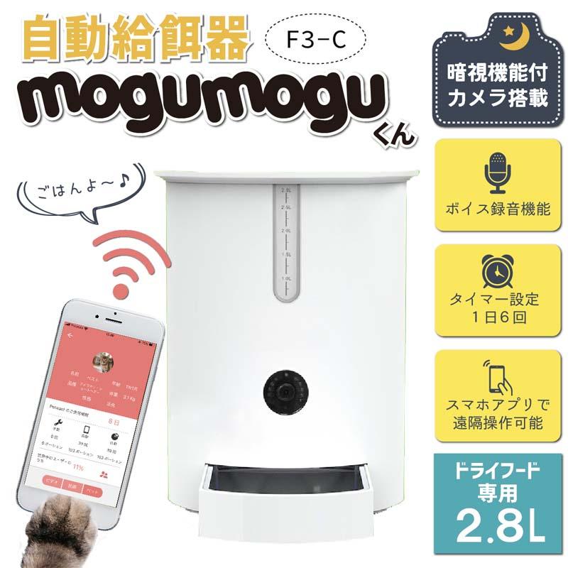 給餌器 カメラ付き 猫 犬 自動 アプリ スマホ遠隔 餌やり機