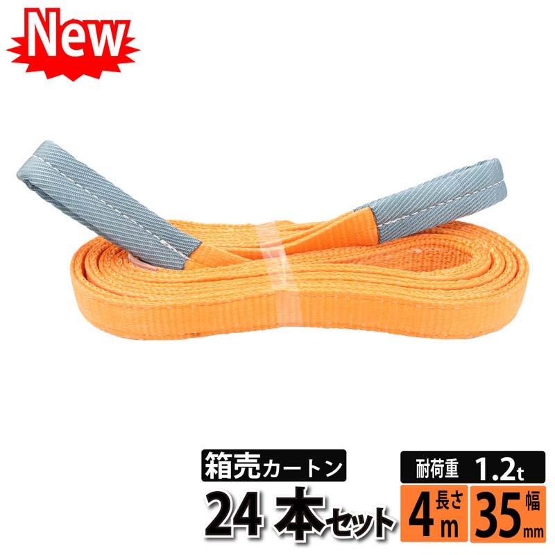 日本国内第三者公的機関試験済 ナイロンスリングベルト スリングベルト 4m 35mm 使用荷重1200kg 24本入り ベルトスリング 繊維ベルト 工具 道具