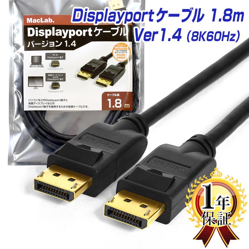 追跡番号付きメール便は送料無料 驚愕の8K 60Hzのハイスペック ディスプレイポートケーブル 1.8m MacLab. 最安値 DisplayPortケーブル 8K 60Hz 4K 144Hz DP1.4 ブラック モニター pre アダプタ 自作 HDR対応 延長 BC-DP18BK14 ゲーミング 激安☆超特価 L コード グラフィックボード