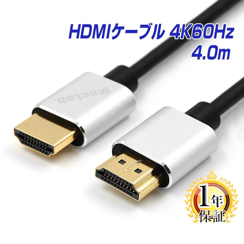 追跡番号付きメール便配送なら全国送料無料です! MacLab. HDMIケーブル 4m HDMI2.0 4K 60Hz スリム 細線タイプ (太さ約4.2mm) ハイスピード 相性保証付 | ニンテンドー switch スイッチ PS3 PS4 対応 細い cable テレビ tv プロジェクター カメラ 4.0m 接続 TYPE A オス 3D イーサネット 対応 BC-HH240SK |L
