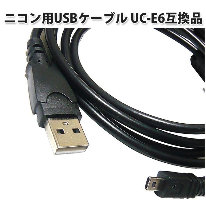 ニコン用 USBケーブル UC-E6互換品 カメラ 繋ぐ 接続 パソコン ニコン用USBケーブル UC-E6 互換品  L