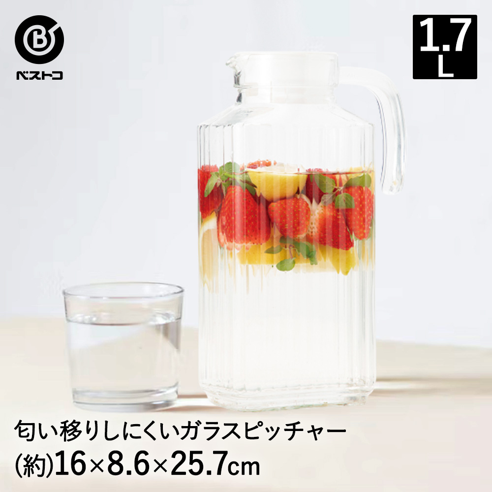 ガラス製 ピッチャー1.7L ガラス ピッチャー 麦茶 ポット 期間限定今なら送料無料 ガラスピッチャー おしゃれ 水差し 洗いやすい 麦茶ポット アイスティー ウォーターポット クールポット 冷茶 ジャグ 冷茶ポット 当店は最高な サービスを提供します 冷水筒 ウォーターピッチャー