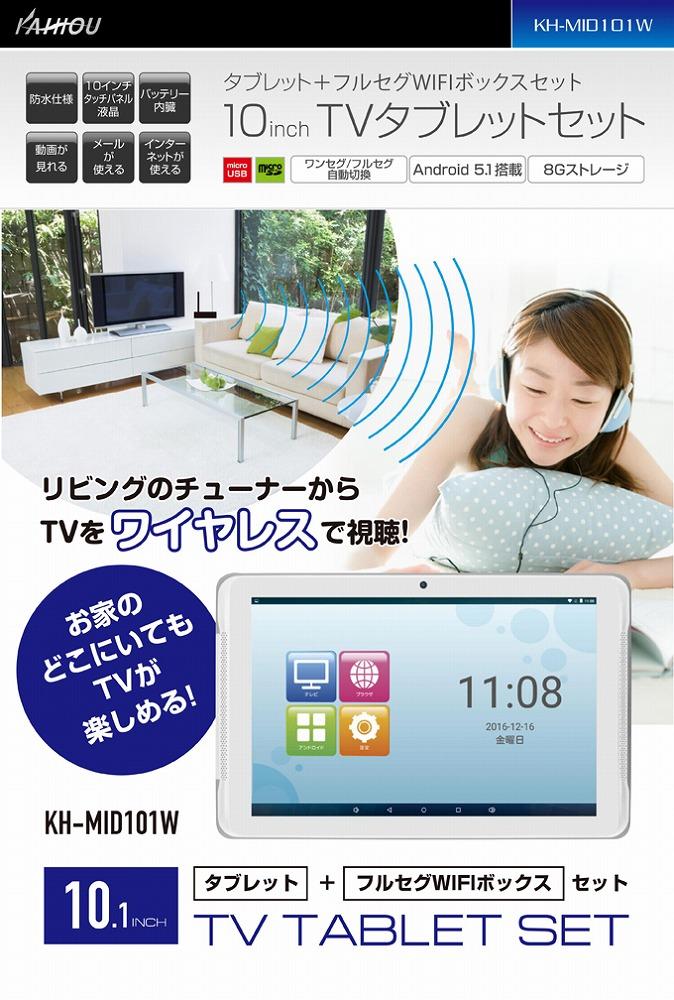◆この商品はB-CASカード同梱の為、メーカー修理保証のみとなります。10インチテレビチューナー付きタブレット【KAIHOU】KH-MID101W