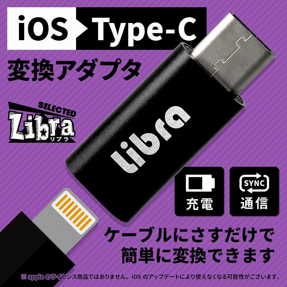 ◆△ ◆△【デイトリッパー】LBR-l2c  iOS→TYPE-C変換アダプタ