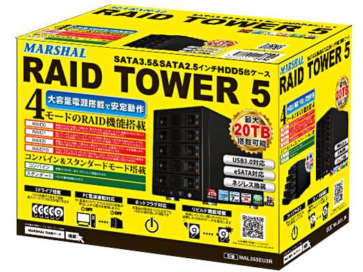 ◆RAID機能搭載!SATAケースx5台対応【MARSHRL】MAL355EU3R
