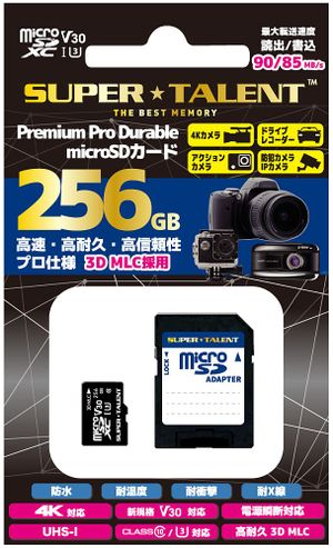 ◆○高耐久マイクロSDモデル(パッケージが入荷時期で異なることがあります)【SuperTalent】ST56MSU3PD