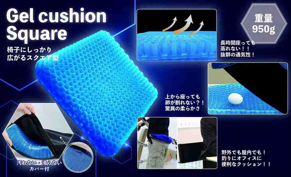 卵が割れない ?腰 お尻の負担を軽減させる弾力性のある素材クッション !超美品再入荷品質至上! RS-L1004 カバー付き 品質保証 ジェルクッション スクエア