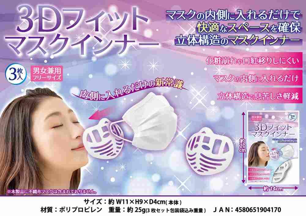 格安店 △マスクの内側に空間が出来る 洗って何度でも使える 高価値 3Dフィットマスクインナー 1P 3個入り