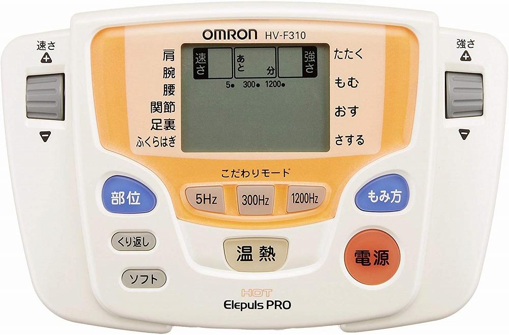 ◆低周波治療器!【オムロン】ホットエレパルス プロ HV-F310 (治療部位:肩、腕、腰、脚、足裏、関節)