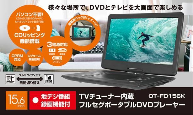 お気にいる 15.6インチ録画機能搭載フルセグポータブルDVDプレーヤー ダイアモンドヘッド OVER TIME 日本限定 OT-FD156K