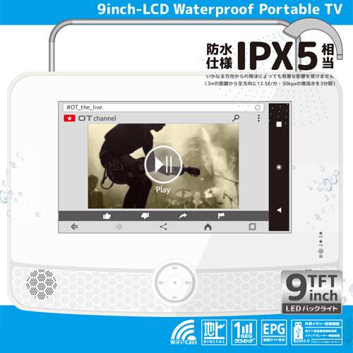 9インチ液晶防水ポータブルテレビ ミラーリング機能付 注目ブランド 直営限定アウトレット OT-WPT90AK ダイアモンドヘッド