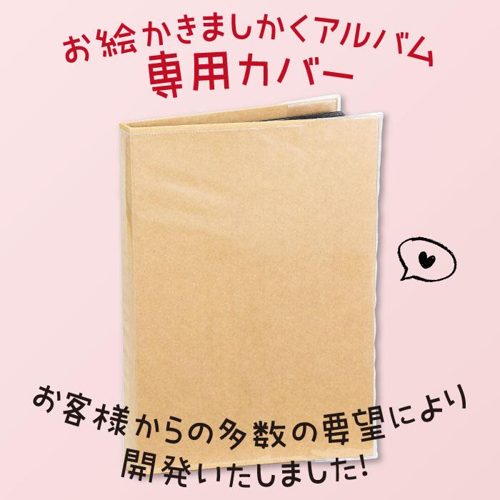 お絵かきましかくアルバム用カバー 着後レビューで バーゲンセール 送料無料 PVC 専用カバー 透明