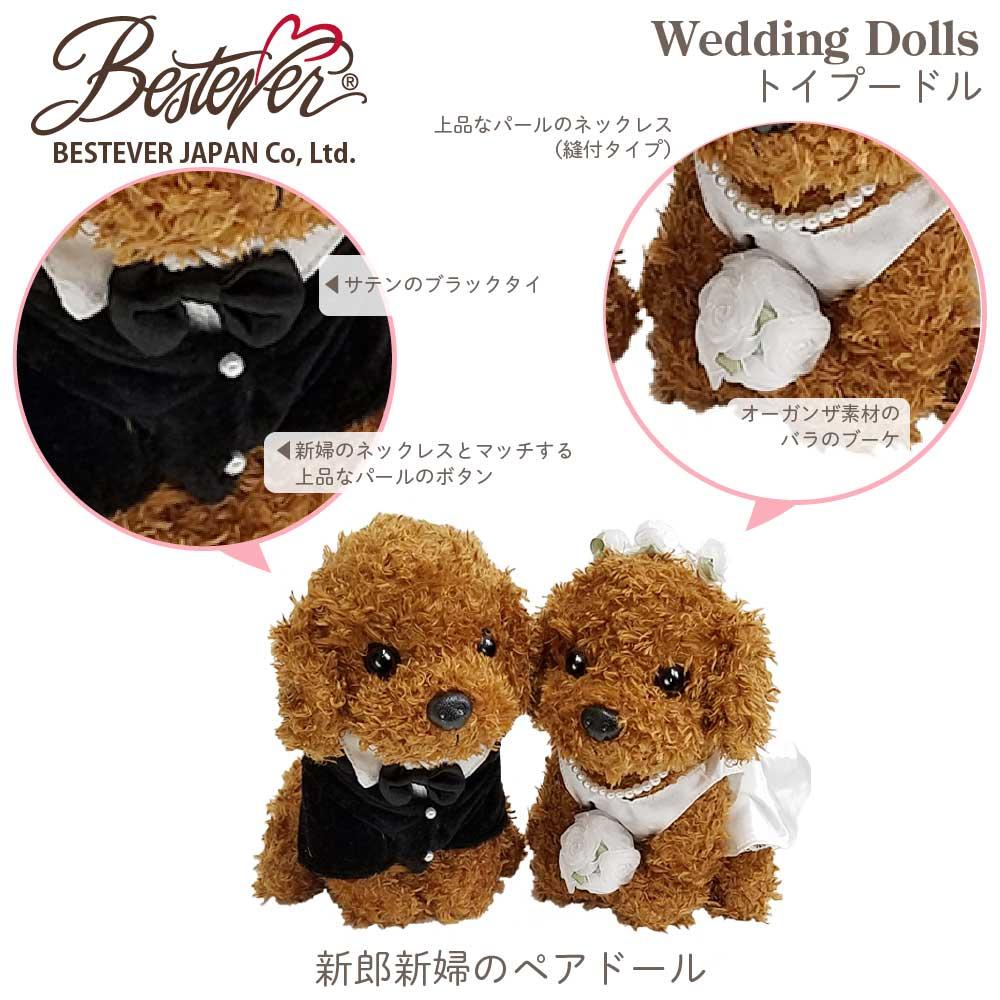 【結婚式結婚祝い】ウェディングドールウェルカムドール新郎新婦洋装演出ウェディングデコレーションギフトお祝い|ベストエバー|トイプードルレッド