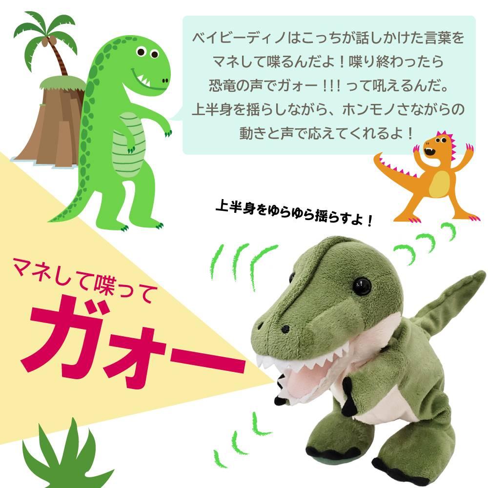 動く恐竜のおもちゃ