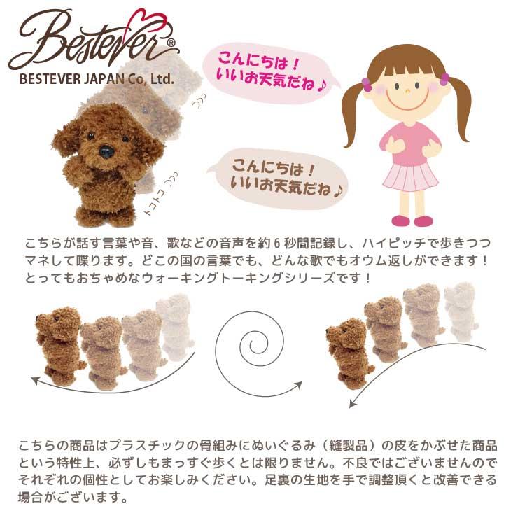 【電池プレゼント】動く犬のぬいぐるみ歩き方注意