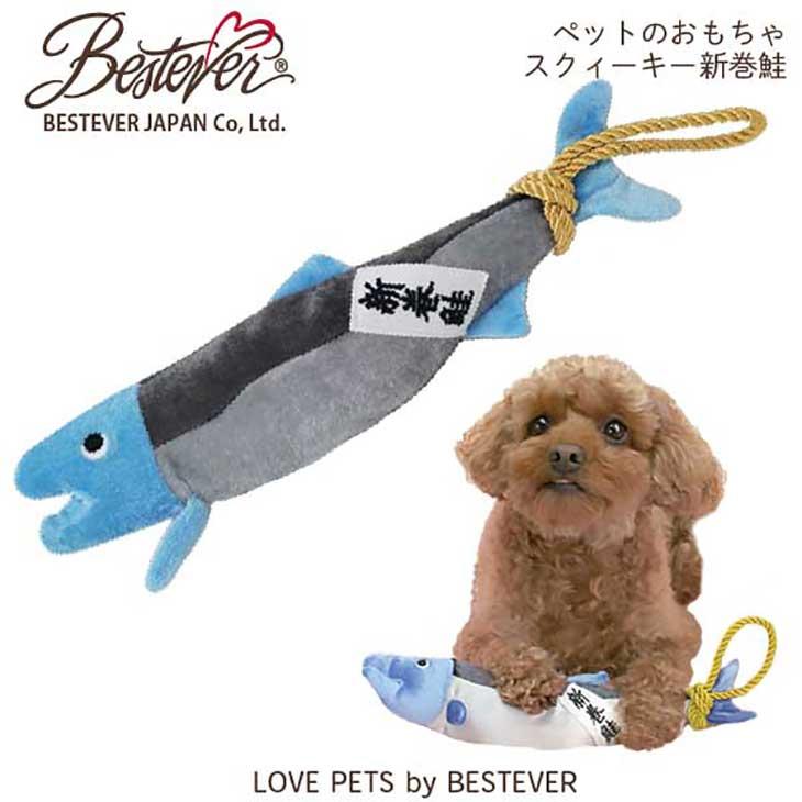 【犬おもちゃぬいぐるみ】LovePetsbyBestever新巻鮭ベストエバーの犬用おもちゃ動物ペットぬいぐるみペットトイ海物シリーズかわいい音が鳴るおもちゃ犬用魚10P23Apr16