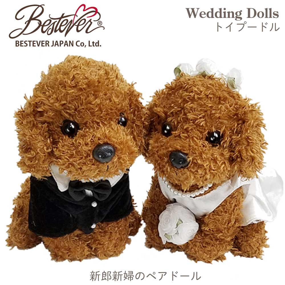 結婚式にぴったり!プレミアムパピーウェルカムドールウェディングドールトイプードルレッド犬ぬいぐるみ結婚祝い披露宴ウェディングギフト完成品ブライダル532P19Mar16