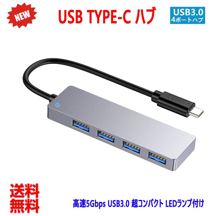 USB TYPE-C ハブ 4ポート USB3.0 ハイスピード 高級品 USB3.0ハブ TYPE-Cハブ TYPECCハブ 当店は最高な サービスを提供します TYPE-C-hub TYPEC-hub 即納 赤字覚悟 USBハブ type C 超コンパクト バスパワー 高速データ転送 4-IN-1 5Gbps 送料無料 3.0ポート HUB 4ポート拡張 拡張 コンパクト LEDランプ付け VANMASS usb拡張 軽量 4個