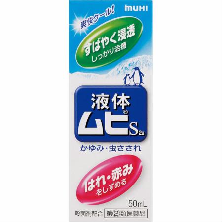 【第(2)類医薬品】液体ムヒS 50mL×20個 【お取り寄せ】(4987426002091-20)
