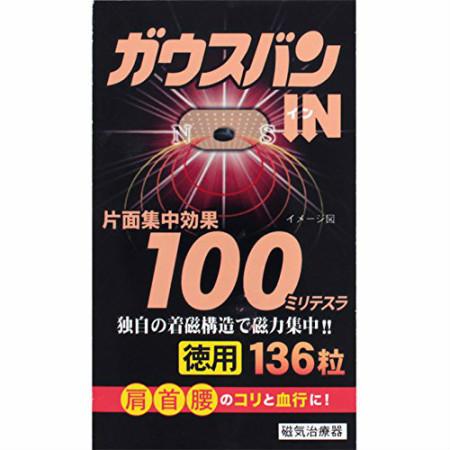 ガウスバン・イン 136粒×5個セット(4970883011577-5)